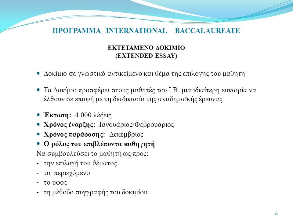 ΠΡΟΓΡΑΜΜΑ INTERNATIONAL BACCALAUREATE ΕΚΤΕΤΑΜΕΝΟ ΔΟΚΙΜΙΟ (EXTENDED ESSAY) Δοκίμιο σε γνωστικό αντικείμενο και θέμα της επιλογής του μαθητή Το Δοκίμιο προσφέρει στους μαθητές του Ι.Β.