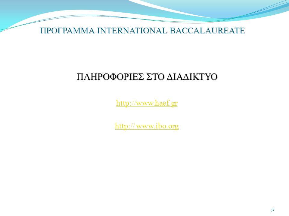 ΠΡΟΓΡΑΜΜΑ INTERNATIONAL BACCALAUREATE ΠΛΗΡΟΦΟΡΙΕΣ ΣΤΟ ΔΙΑΔΙΚΤΥΟ http://www.haef.gr http:// www.ibo.org 38