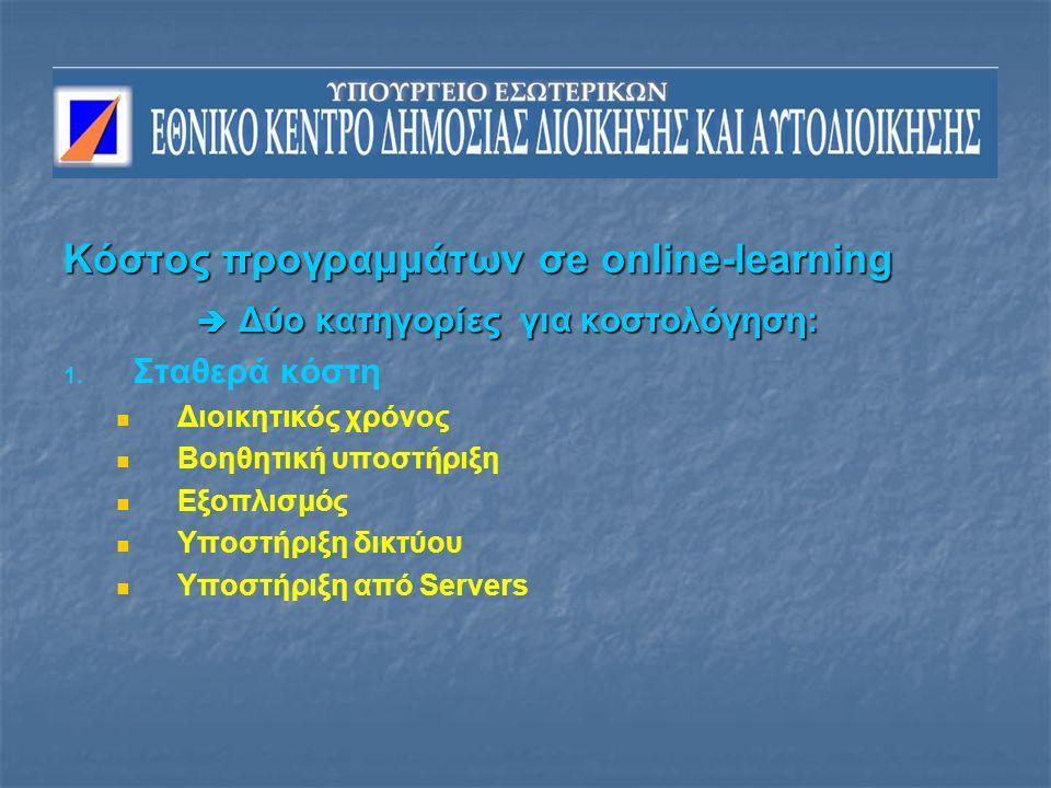 Κόστος προγραμμάτων σe online-learning  Δύο κατηγορίες για κοστολόγηση:  Δύο κατηγορίες για κοστολόγηση: 1.