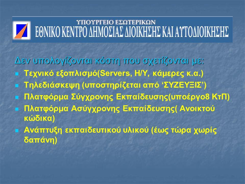 Δεν υπολογίζονται κόστη που σχετίζονται με: Τεχνικό εξοπλισμό(Servers, H/Y, κάμερες κ.α.) Τηλεδιάσκεψη (υποστηρίζεται από 'ΣΥΖΕΥΞΙΣ') Πλατφόρμα Σύγχρονης Εκπαίδευσης(υποέργο8 ΚτΠ) Πλατφόρμα Ασύγχρονης Εκπαίδευσης( Ανοικτού κώδικα) Ανάπτυξη εκπαιδευτικού υλικού (έως τώρα χωρίς δαπάνη)