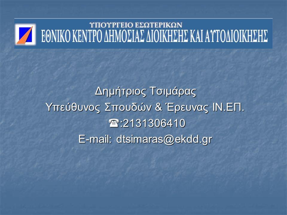 Δημήτριος Τσιμάρας Δημήτριος Τσιμάρας Υπεύθυνος Σπουδών & Έρευνας ΙΝ.ΕΠ.