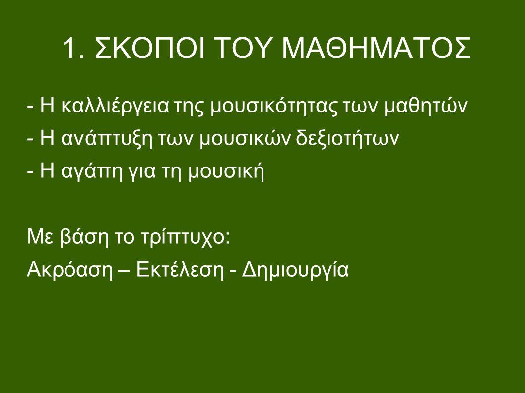 Οι τέσσερις θεματικοί οργανωτές 1ος Προσεγγίζω και κατανοώ τις έννοιες και τα βασικά στοιχεία της μουσικής (Ρυθμός- Μελωδία- Συνήχηση- Μορφή – Δυναμική- Ρυθμική αγωγή- Ηχόχρωμα) 2ος Γνωρίζω τα είδη της μουσικής συγχρονικά- διαχρονικά- γεωγραφικά( ελληνική μουσική παράδοση, Μελοποιημένη ποίηση- Έλληνες συνθέτες, αστική λαϊκή μουσική, σύγχρονοι Έλληνες τραγουδοποιοί, Λόγια δυτική μουσική, Μουσικές του κόσμου, Ρεύματα 20ου και 21ου αιώνα ) 3ος Συνδέω τη μουσική με άλλες τέχνες επιστήμες 4ος Η μουσική εντός και εκτός σχολείου ( εκδηλώσεις, εκπαιδευτικά προγράμματα, μουσειακή αγωγή)