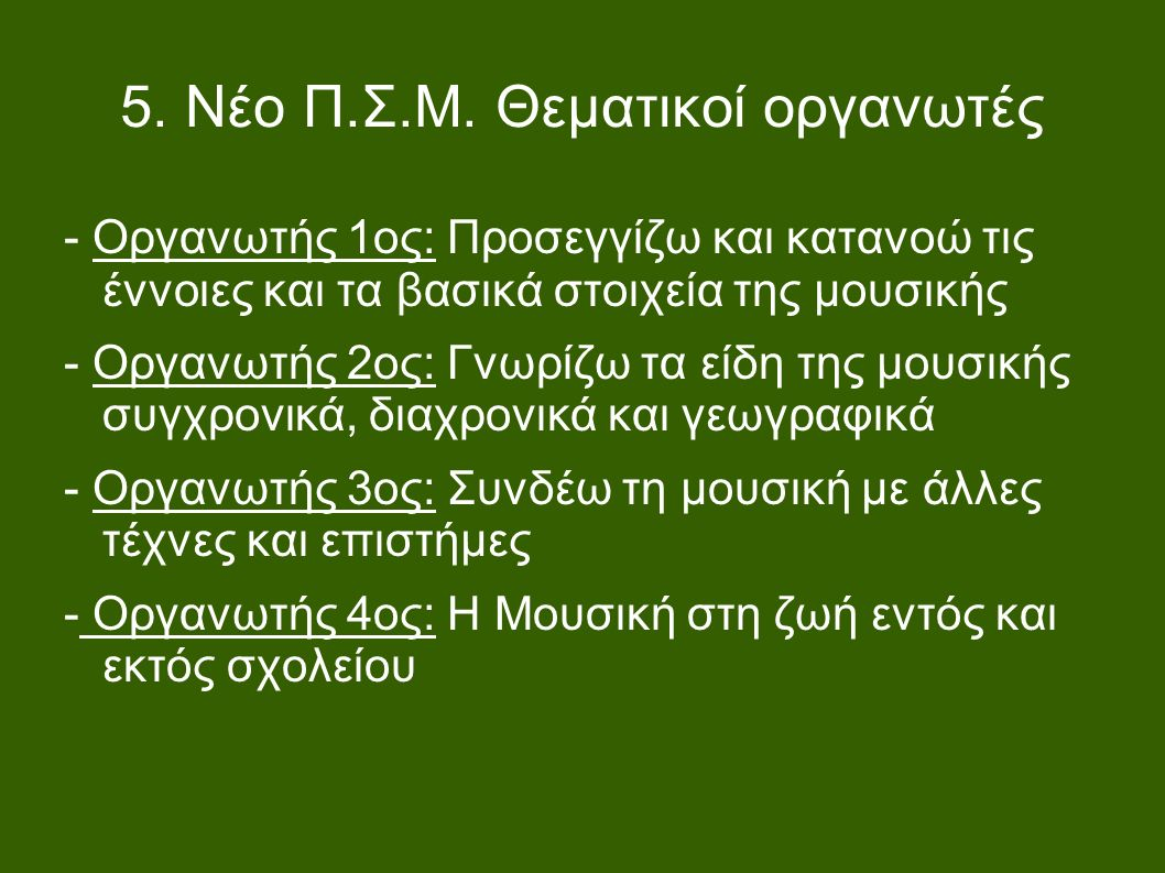 5. Νέο Π.Σ.Μ.