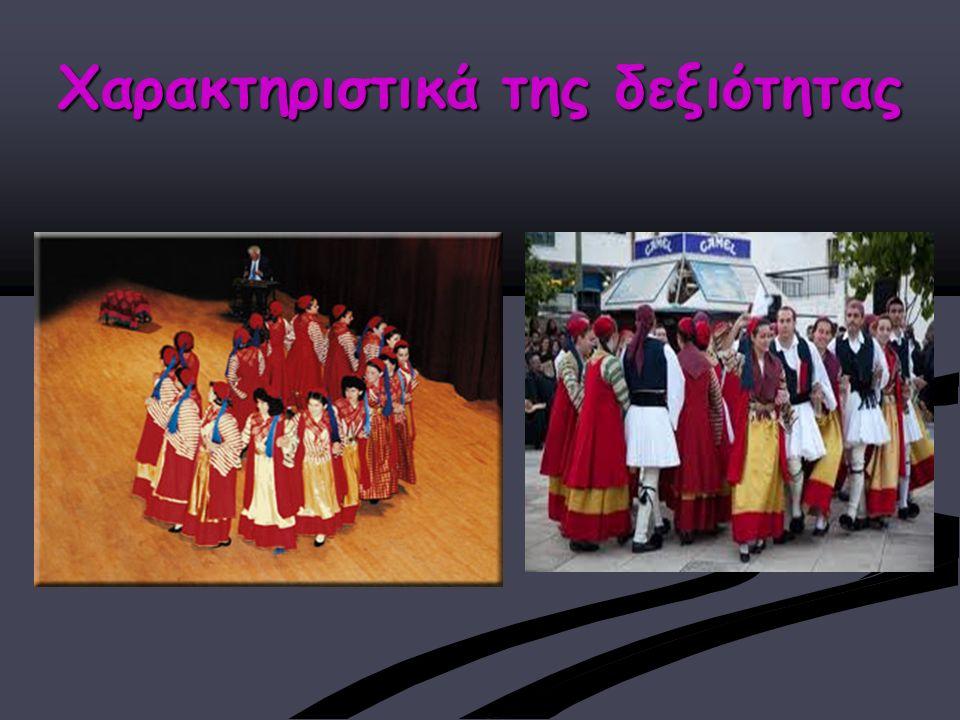 Περιβάλλον απόδοσης Στη γιορτή του σχολείου του ο Γιάννης έχει να παρουσιάσει τον παραδοσιακό χορό τσακώνικο, με παρουσία κοινού.