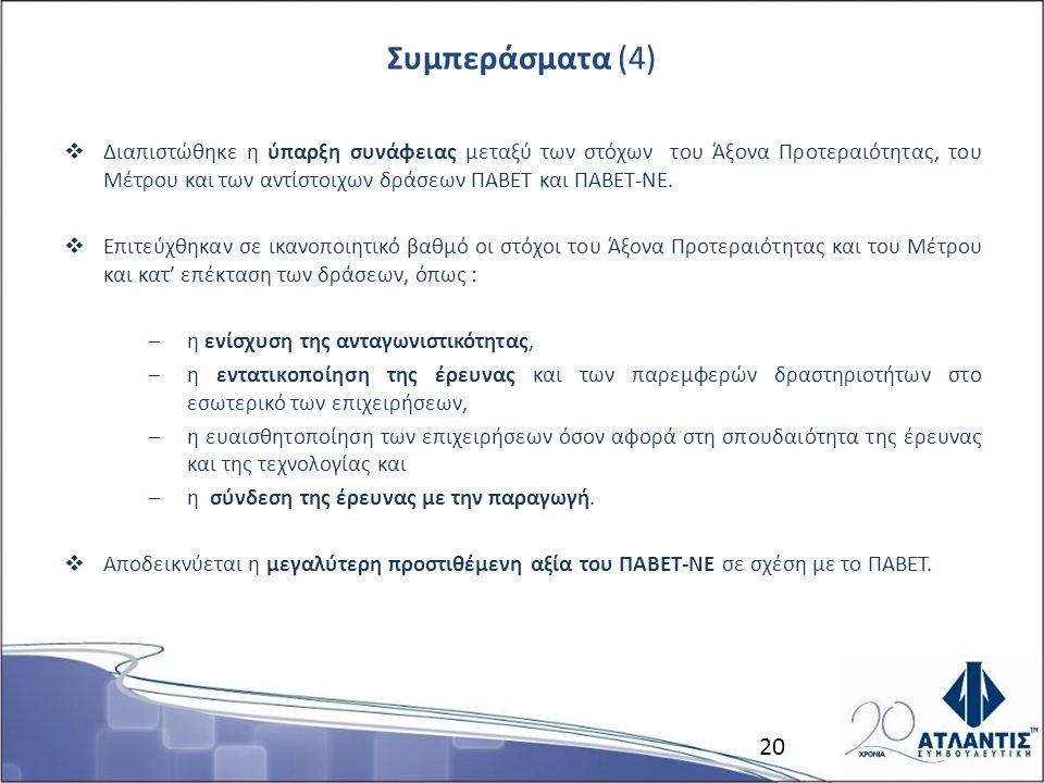 Συμπεράσματα (4)  Διαπιστώθηκε η ύπαρξη συνάφειας μεταξύ των στόχων του Άξονα Προτεραιότητας, του Μέτρου και των αντίστοιχων δράσεων ΠΑΒΕΤ και ΠΑΒΕΤ-ΝΕ.