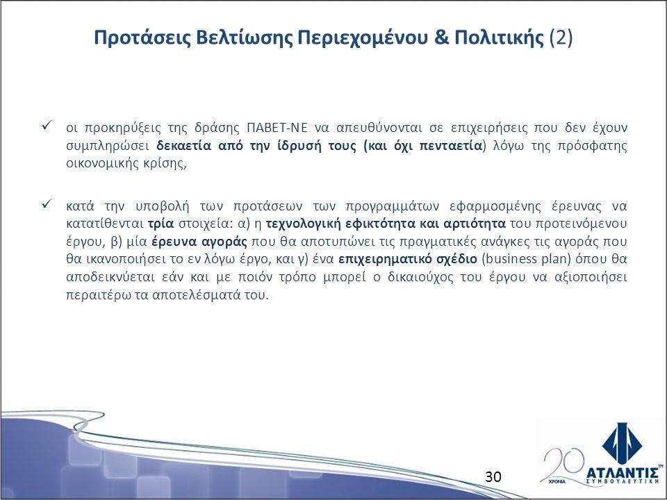 Προτάσεις Βελτίωσης Περιεχομένου & Πολιτικής (2) οι προκηρύξεις της δράσης ΠΑΒΕΤ-ΝΕ να απευθύνονται σε επιχειρήσεις που δεν έχουν συμπληρώσει δεκαετία