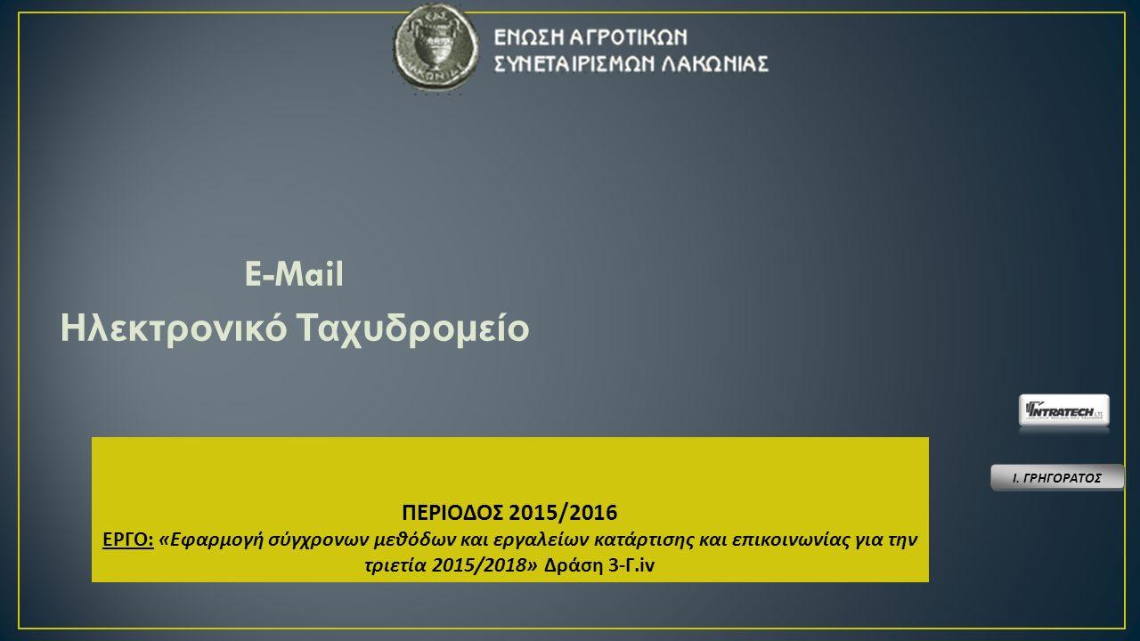 E-Mail Ηλεκτρονικό Ταχυδρομείο Ι. ΓΡΗΓΟΡΑΤΟΣ ΠΕΡΙΟΔΟΣ 2015/2016 ΕΡΓΟ: «Εφαρμογή σύγχρονων μεθόδων και εργαλείων κατάρτισης και επικοινωνίας για την τρ