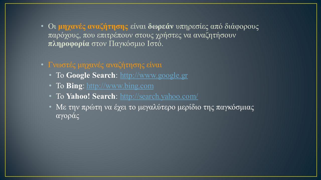 Οι μηχανές αναζήτησης είναι δωρεάν υπηρεσίες από διάφορους παρόχους, που επιτρέπουν στους χρήστες να αναζητήσουν πληροφορία στον Παγκόσμιο Ιστό. Γνωστ