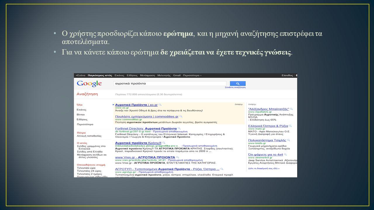 O χρήστης προσδιορίζει κάποιο ερώτημα, και η μηχανή αναζήτησης επιστρέφει τα αποτελέσματα. Για να κάνετε κάποιο ερώτημα δε χρειάζεται να έχετε τεχνικέ
