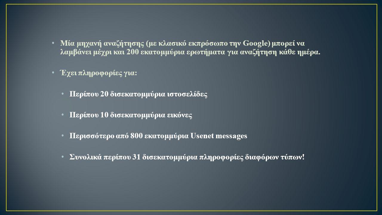 Μία μηχανή αναζήτησης (με κλασικό εκπρόσωπο την Google) μπορεί να λαμβάνει μέχρι και 200 εκατομμύρια ερωτήματα για αναζήτηση κάθε ημέρα. Έχει πληροφορ