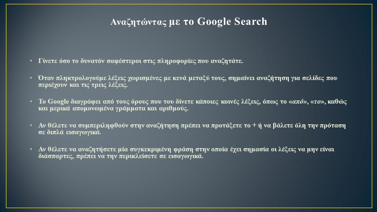 Γίνετε όσο το δυνατόν σαφέστεροι στις πληροφορίες που αναζητάτε. Όταν πληκτρολογούμε λέξεις χωρισμένες με κενά μεταξύ τους, σημαίνει αναζήτηση για σελ