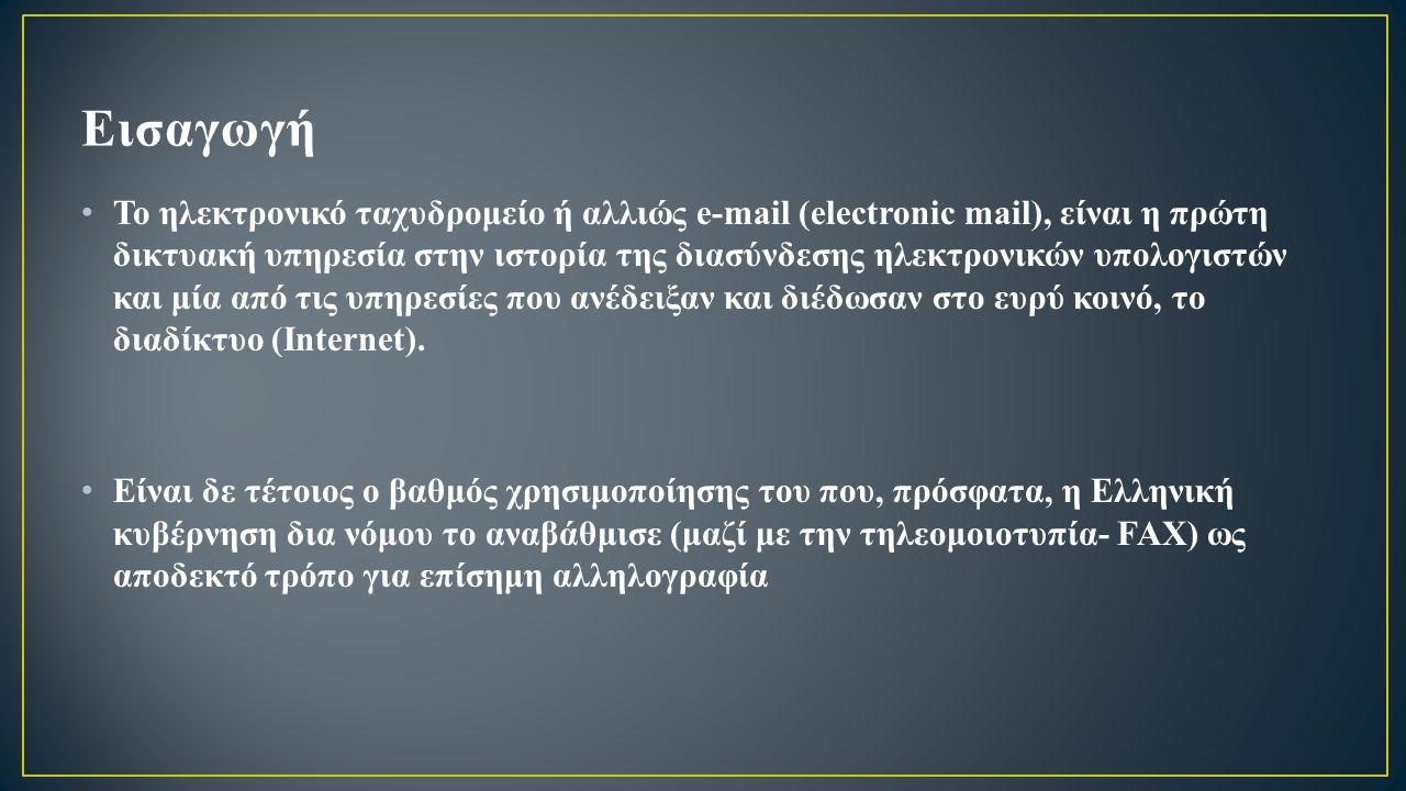 Το ηλεκτρονικό ταχυδρομείο ή αλλιώς e-mail (electronic mail), είναι η πρώτη δικτυακή υπηρεσία στην ιστορία της διασύνδεσης ηλεκτρονικών υπολογιστών κα