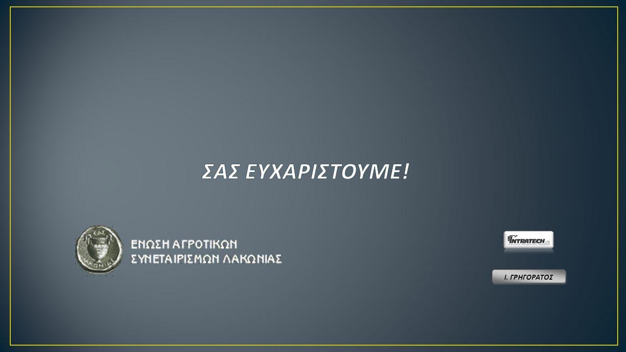 Ι. ΓΡΗΓΟΡΑΤΟΣ