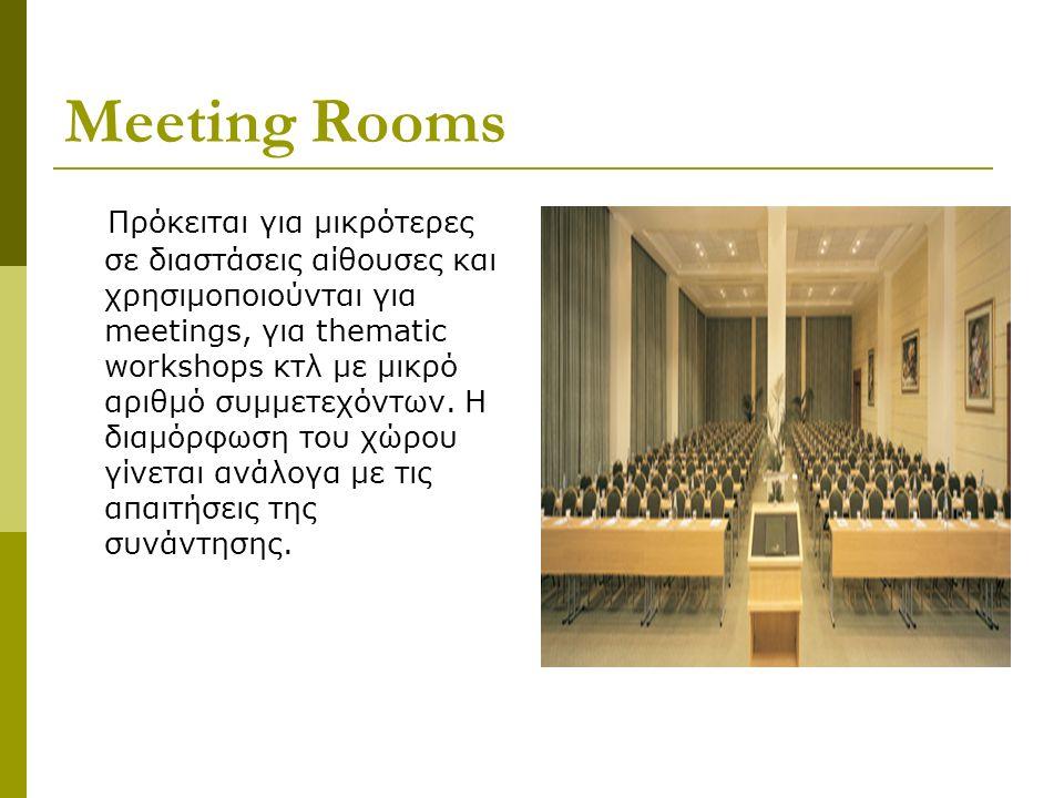 Βοηθητικές αίθουσες - Δευτερεύοντες χώροι  Βοηθητικές αίθουσες - Δευτερεύοντες χώροι - Γραφεία της γραμματείας Βοηθητικοί χώροι για coffee breaks –  Χώροι δεξιώσεων ή μικρών επαγγελματικών γευμάτων  Συνήθως βρίσκονται κοντά στη συνεδριακή αίθουσα και είναι απομονωμένοι από τις αίθουσες όπου συχνάζουν οι τουρίστες-πελάτες του ξενοδοχείου.