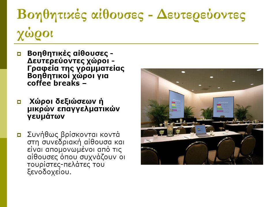 Τα βασικά κριτήρια που κάνουν μία αίθουσα κατάλληλη είναι :  Οι Διαστάσεις της αίθουσαςΗ Επιλογή της αίθουσας καθορίζεται από τον αριθμό των συμμετεχόντων.