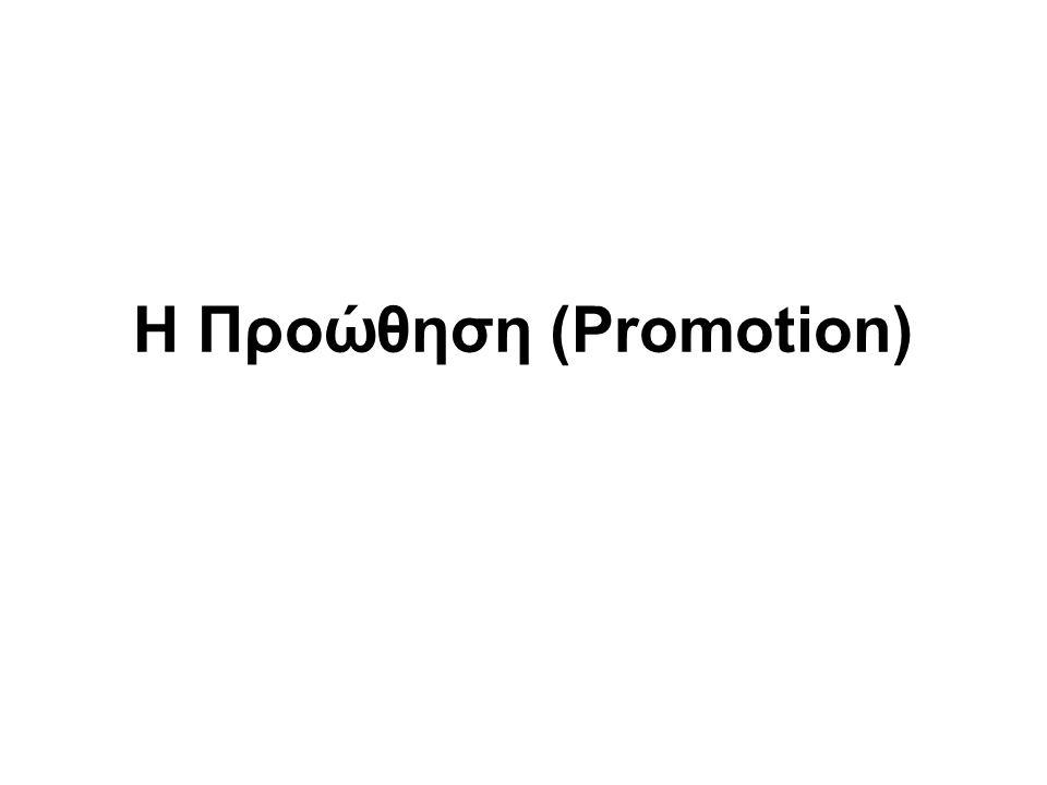 Η Προώθηση (Promotion)