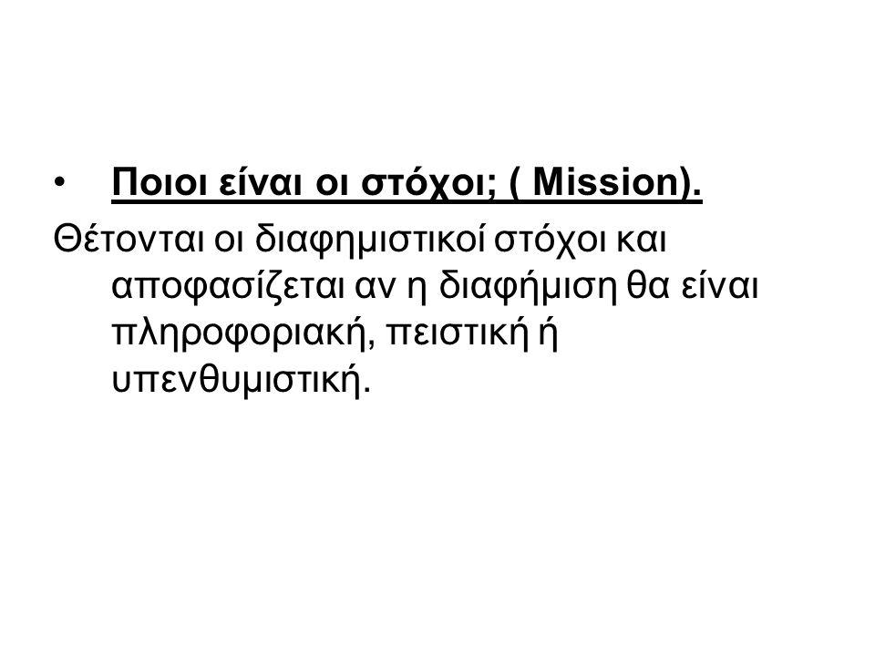 Ποιοι είναι οι στόχοι; ( Mission).