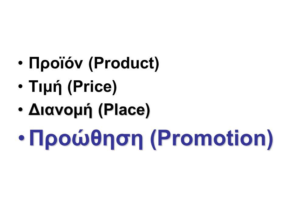 Προϊόν (Product) Τιμή (Price) Διανομή (Place)Διανομή (Place) Προώθηση (Promotion)Προώθηση (Promotion)