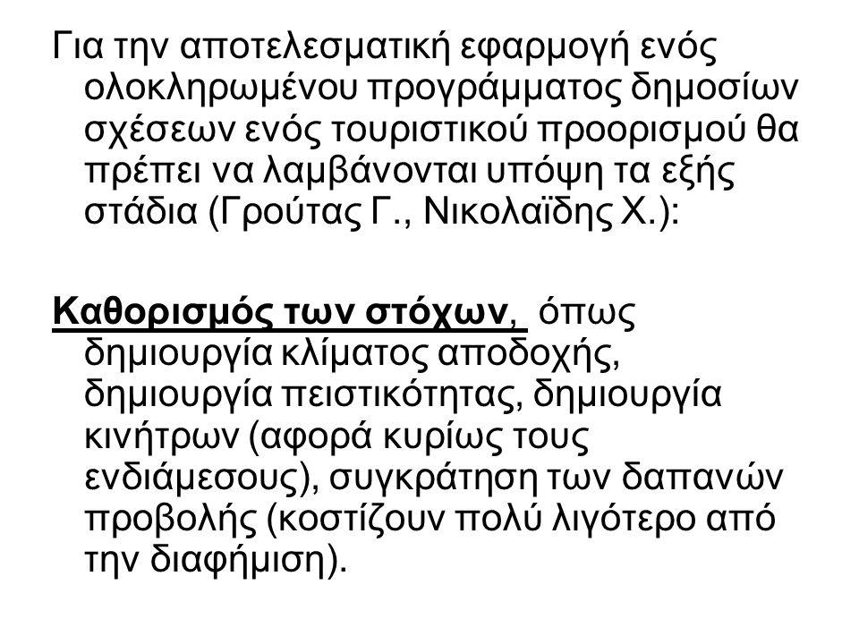 Για την αποτελεσματική εφαρμογή ενός ολοκληρωμένου προγράμματος δημοσίων σχέσεων ενός τουριστικού προορισμού θα πρέπει να λαμβάνονται υπόψη τα εξής στάδια (Γρούτας Γ., Νικολαϊδης Χ.): Καθορισμός των στόχων, όπως δημιουργία κλίματος αποδοχής, δημιουργία πειστικότητας, δημιουργία κινήτρων (αφορά κυρίως τους ενδιάμεσους), συγκράτηση των δαπανών προβολής (κοστίζουν πολύ λιγότερο από την διαφήμιση).