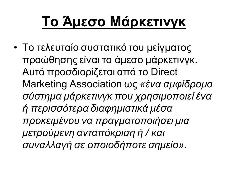 Το Άμεσο Μάρκετινγκ Το τελευταίο συστατικό του μείγματος προώθησης είναι το άμεσο μάρκετινγκ.