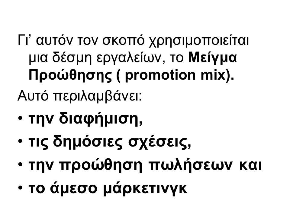 Γι' αυτόν τον σκοπό χρησιμοποιείται μια δέσμη εργαλείων, το Μείγμα Προώθησης ( promotion mix).