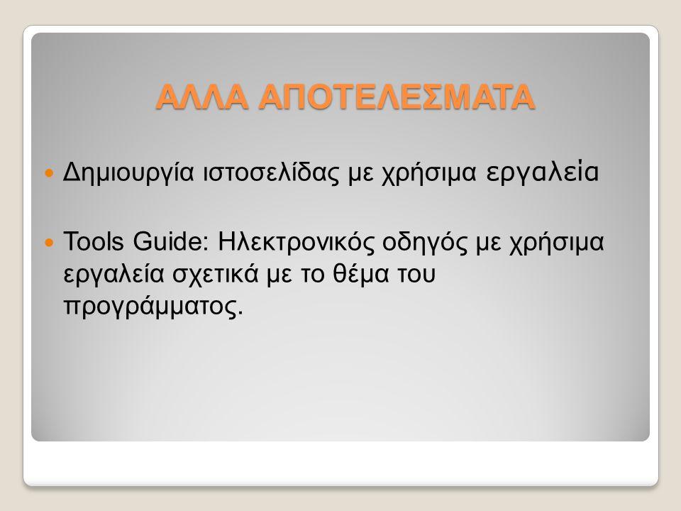 ΑΛΛΑ ΑΠΟΤΕΛΕΣΜΑΤΑ Δημιουργία ιστοσελίδας με χρήσιμα εργαλεία Tools Guide: Ηλεκτρονικός οδηγός με χρήσιμα εργαλεία σχετικά με το θέμα του προγράμματος.