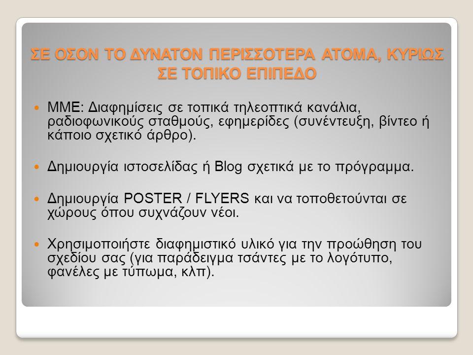 Ένας χρήσιμος οδηγός τον οποίο μπορείτε να κατεβάσετε από το SALTO: https://www.salto-youth.net/downloads/4- 17-1408/MakingWaves.pdf - English Version https://www.salto-youth.net/downloads/4- 17-1408/MakingWaves.pdf https://www.salto-youth.net/downloads/4- 17-2689/MakingWavesGR.pdf - Greek Version https://www.salto-youth.net/downloads/4- 17-2689/MakingWavesGR.pdf ΔΗΜΙΟΥΡΓΩΝΤΑΣ ΚΥΜΑΤΑ / MAKING WAVES
