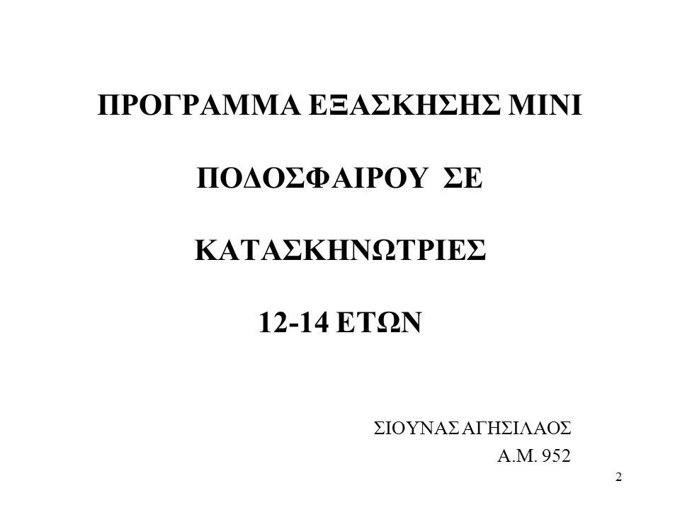 ΠΡΟΓΡΑΜΜΑ ΕΞΑΣΚΗΣΗΣ MINI ΠΟΔΟΣΦΑΙΡΟΥ ΣΕ ΚΑΤΑΣΚΗΝΩΤΡΙΕΣ 12-14 ΕΤΩΝ ΣΙΟΥΝΑΣ ΑΓΗΣΙΛΑΟΣ Α.Μ. 952 2