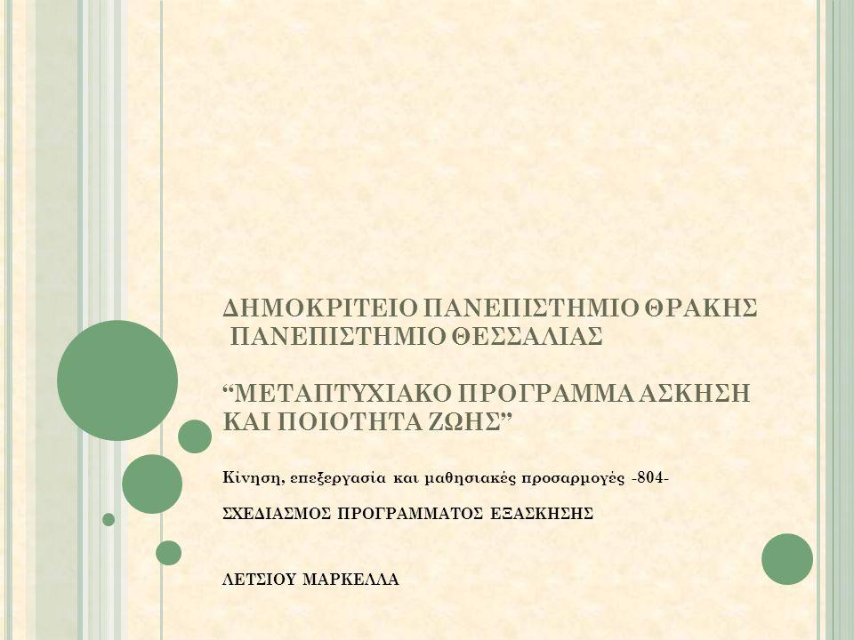 ΔΗΜΟΚΡΙΤΕΙΟ ΠΑΝΕΠΙΣΤΗΜΙΟ ΘΡΑΚΗΣ ΠΑΝΕΠΙΣΤΗΜΙΟ ΘΕΣΣΑΛΙΑΣ ΜΕΤΑΠΤΥΧΙΑΚΟ ΠΡΟΓΡΑΜΜΑ ΑΣΚΗΣΗ ΚΑΙ ΠΟΙΟΤΗΤΑ ΖΩΗΣ Κίνηση, επεξεργασία και μαθησιακές προσαρμογές -804- ΣΧΕΔΙΑΣΜΟΣ ΠΡΟΓΡΑΜΜΑΤΟΣ ΕΞΑΣΚΗΣΗΣ ΛΕΤΣΙΟΥ ΜΑΡΚΕΛΛΑ