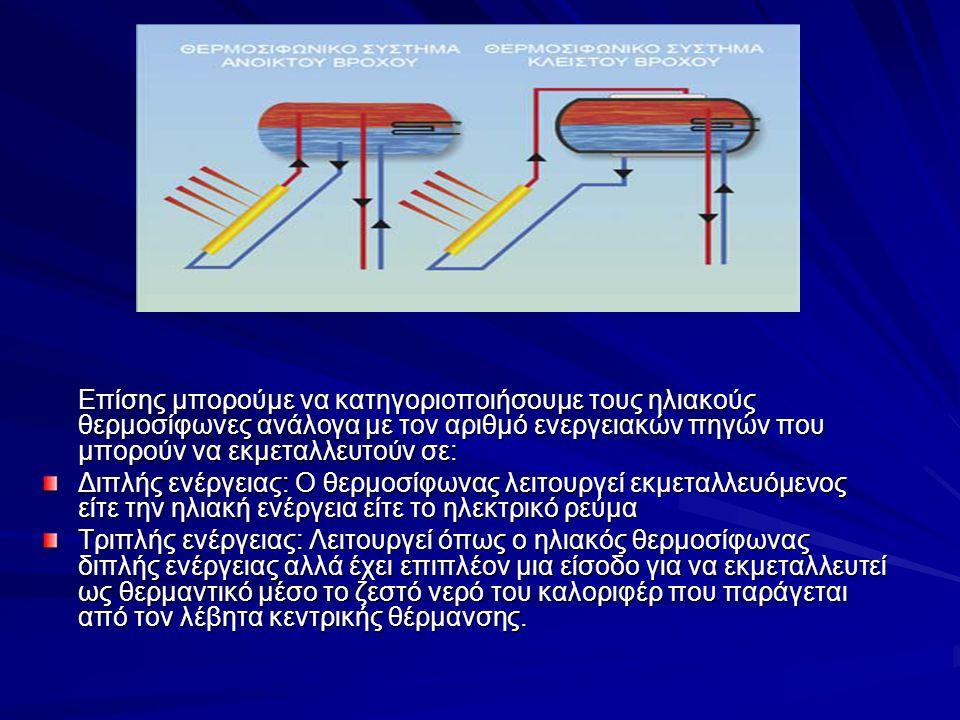 Επίσης μπορούμε να κατηγοριοποιήσουμε τους ηλιακούς θερμοσίφωνες ανάλογα με τον αριθμό ενεργειακών πηγών που μπορούν να εκμεταλλευτούν σε: Διπλής ενέργειας: Ο θερμοσίφωνας λειτουργεί εκμεταλλευόμενος είτε την ηλιακή ενέργεια είτε το ηλεκτρικό ρεύμα Τριπλής ενέργειας: Λειτουργεί όπως ο ηλιακός θερμοσίφωνας διπλής ενέργειας αλλά έχει επιπλέον μια είσοδο για να εκμεταλλευτεί ως θερμαντικό μέσο το ζεστό νερό του καλοριφέρ που παράγεται από τον λέβητα κεντρικής θέρμανσης.