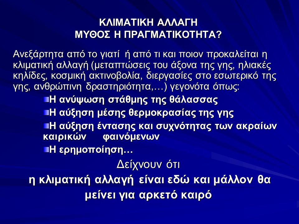 Concept: Melina graffiti Η ΠΟΛΗ ΤΕΡΑΣ