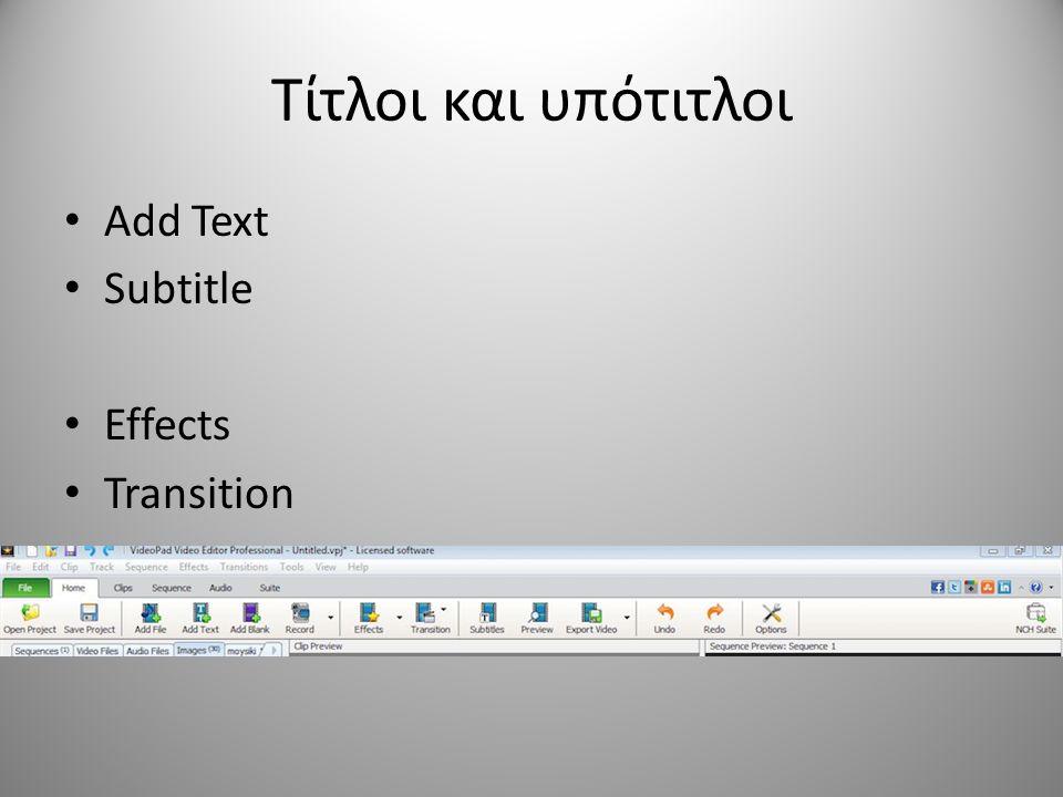 Τίτλοι και υπότιτλοι Add Text Subtitle Effects Transition