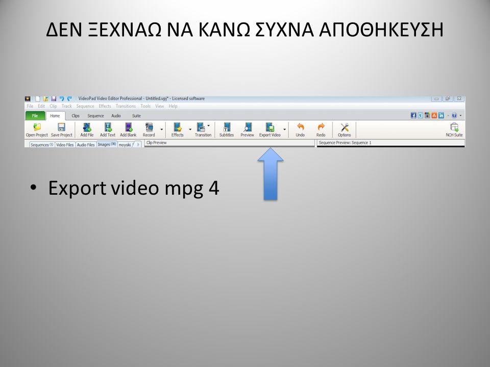 ΔΕΝ ΞΕΧΝΑΩ ΝΑ ΚΑΝΩ ΣΥΧΝΑ ΑΠΟΘΗΚΕΥΣΗ Export video mpg 4