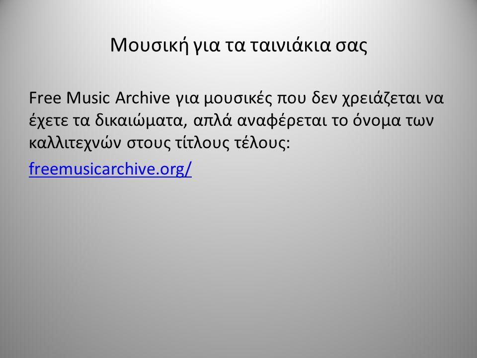 Μουσική για τα ταινιάκια σας Free Music Archive για μουσικές που δεν χρειάζεται να έχετε τα δικαιώματα, απλά αναφέρεται το όνομα των καλλιτεχνών στους τίτλους τέλους: freemusicarchive.org/