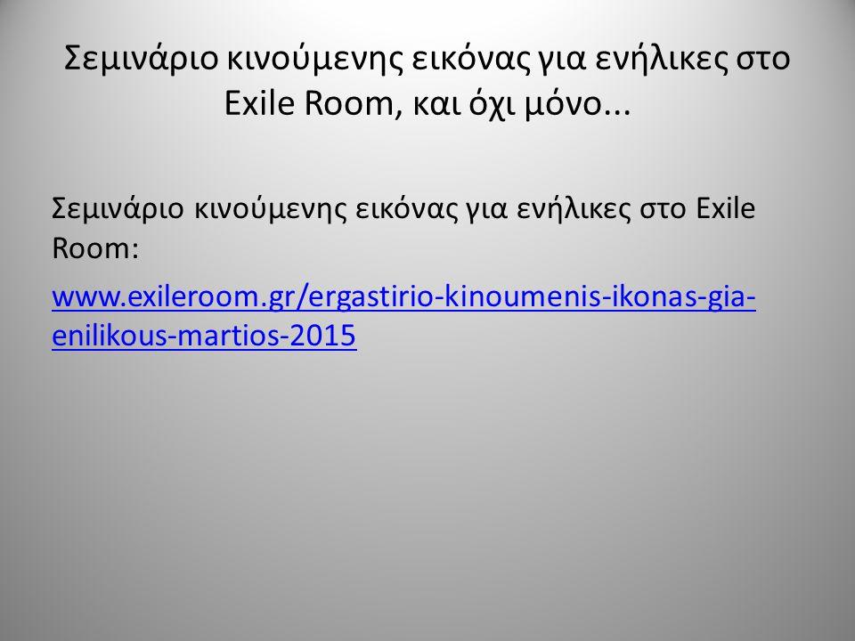 Σεμινάριο κινούμενης εικόνας για ενήλικες στο Exile Room, και όχι μόνο... Σεμινάριο κινούμενης εικόνας για ενήλικες στο Exile Room: www.exileroom.gr/e