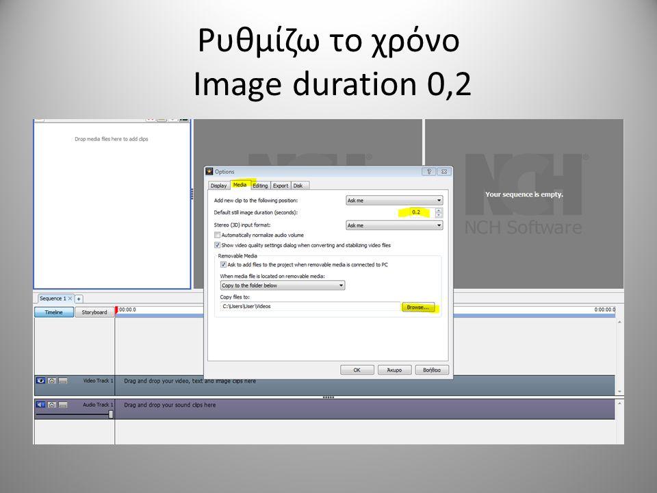Ρυθμίζω το χρόνο Image duration 0,2