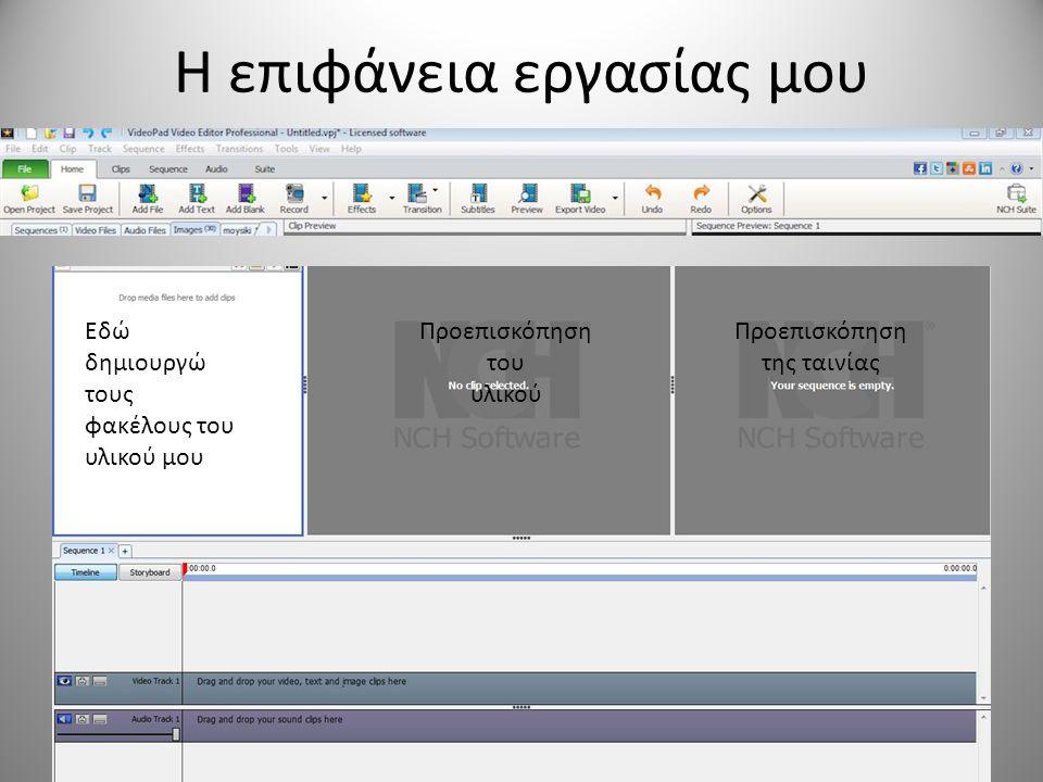 Η επιφάνεια εργασίας μου Εδώ δημιουργώ τους φακέλους του υλικού μου Προεπισκόπηση του υλικού Προεπισκόπηση της ταινίας