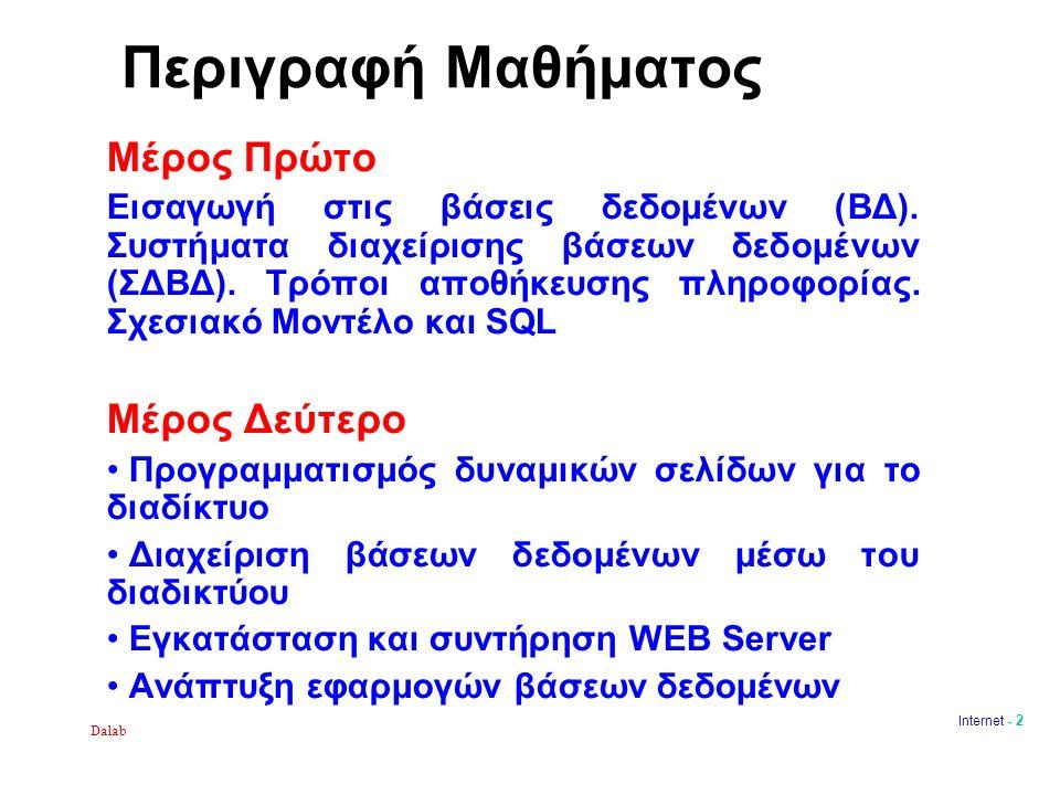 Dalab Internet - 2 Περιγραφή Μαθήματος Μέρος Πρώτο Εισαγωγή στις βάσεις δεδομένων (ΒΔ). Συστήματα διαχείρισης βάσεων δεδομένων (ΣΔΒΔ). Τρόποι αποθήκευ