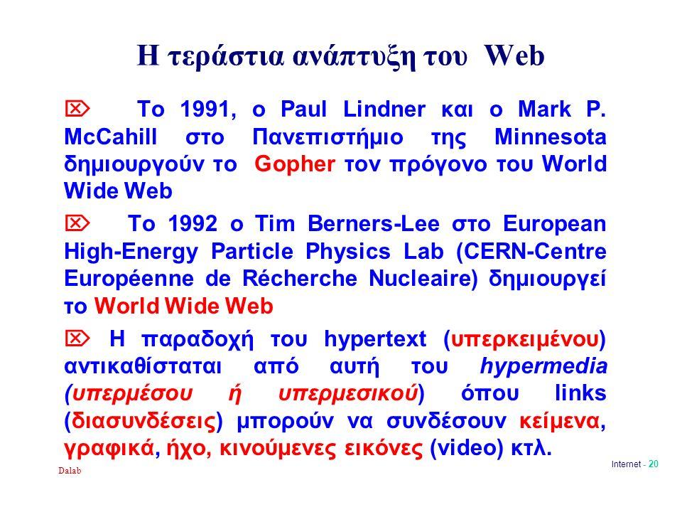 Dalab Internet - 20 Η τεράστια ανάπτυξη του Web  Το 1991, ο Paul Lindner και ο Mark P. McCahill στο Πανεπιστήμιο της Minnesota δημιουργούν το Gopher