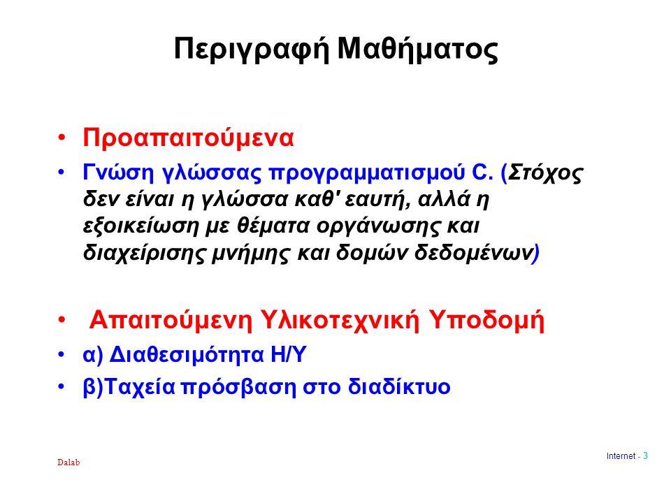Περιγραφή Μαθήματος Προαπαιτούμενα Γνώση γλώσσας προγραμματισμού C.