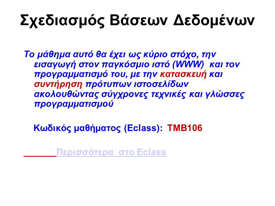Σχεδιασμός Βάσεων Δεδομένων Το μάθημα αυτό θα έχει ως κύριο στόχο, την εισαγωγή στον παγκόσμιο ιστό (WWW) και τον προγραμματισμό του, με την κατασκευή και συντήρηση πρότυπων ιστοσελίδων ακολουθώντας σύγχρονες τεχνικές και γλώσσες προγραμματισμού Κωδικός μαθήματος (Eclass): TMB106 Περισσότερα στο EclassΠερισσότερα στο Eclass