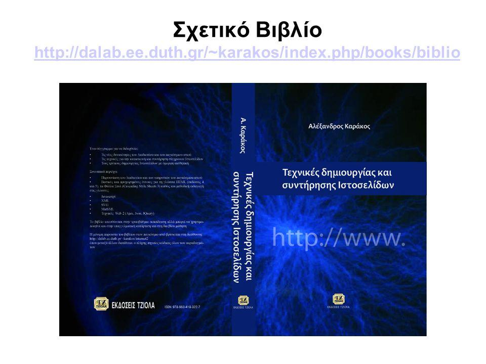 Σχετικό Βιβλίο http://dalab.ee.duth.gr/~karakos/index.php/books/biblio http://dalab.ee.duth.gr/~karakos/index.php/books/biblio