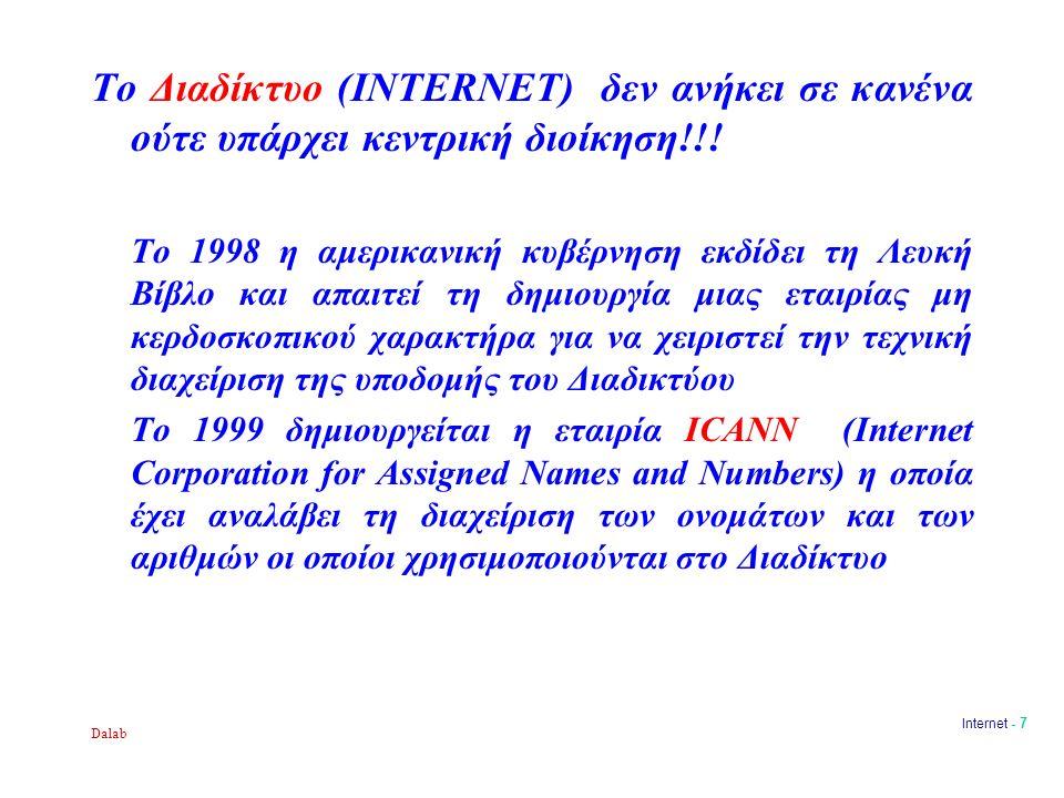 Dalab Internet - 7 Το Διαδίκτυο (INTERNET) δεν ανήκει σε κανένα ούτε υπάρχει κεντρική διοίκηση!!! Το 1998 η αμερικανική κυβέρνηση εκδίδει τη Λευκή Βίβ