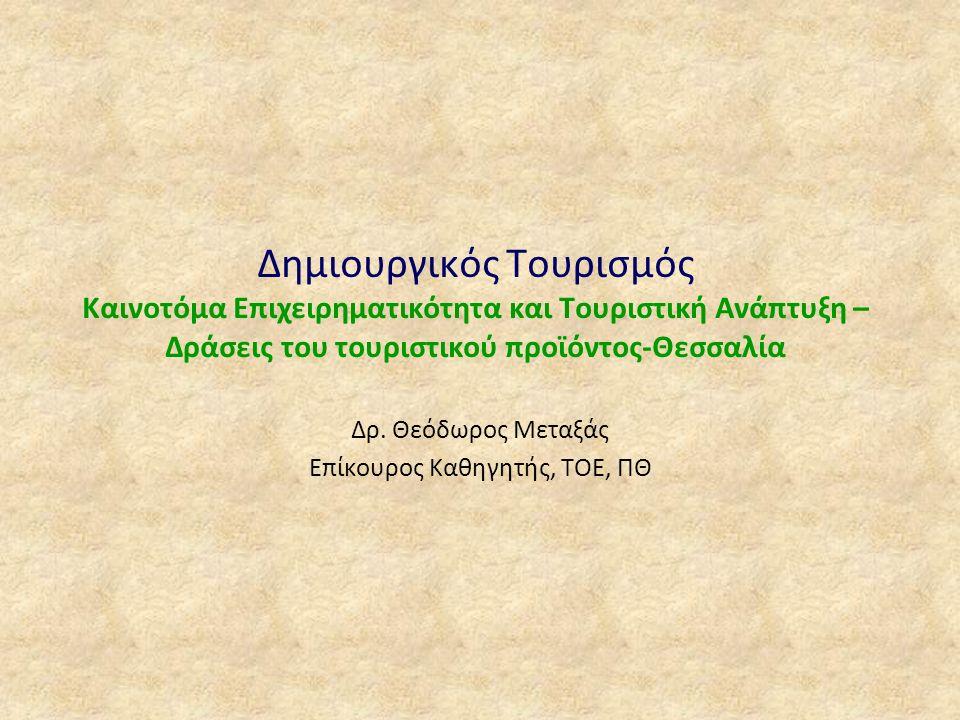 Δημιουργικός Τουρισμός Καινοτόμα Επιχειρηματικότητα και Τουριστική Ανάπτυξη – Δράσεις του τουριστικού προϊόντος-Θεσσαλία Δρ.