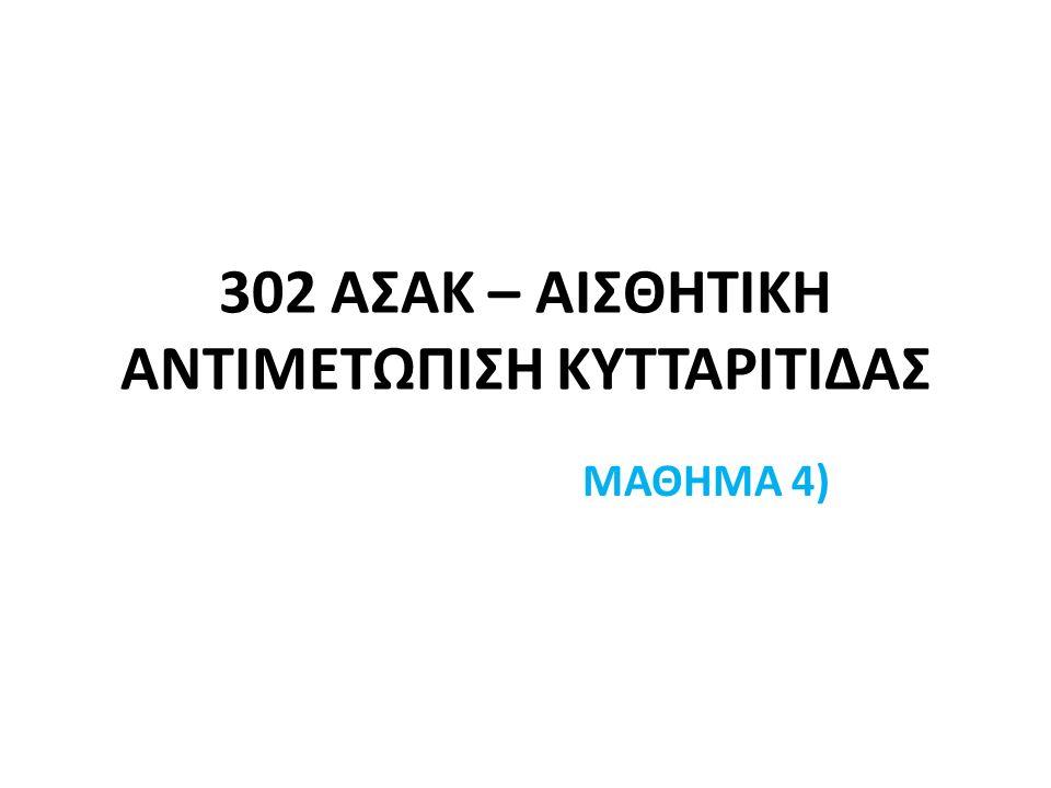 302 ΑΣΑΚ – ΑΙΣΘΗΤΙΚΗ ΑΝΤΙΜΕΤΩΠΙΣΗ ΚΥΤΤΑΡΙΤΙΔΑΣ ΜΑΘΗΜΑ 4)