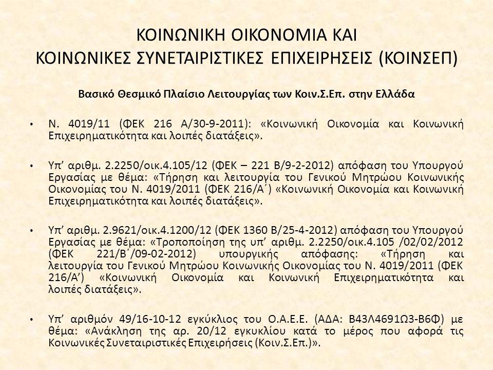 ΚΟΙΝΩΝΙΚΗ ΟΙΚΟΝΟΜΙΑ ΚΑΙ ΚΟΙΝΩΝΙΚΕΣ ΣΥΝΕΤΑΙΡΙΣΤΙΚΕΣ ΕΠΙΧΕΙΡΗΣΕΙΣ (ΚΟΙΝΣΕΠ) Βασικό Θεσμικό Πλαίσιο Λειτουργίας των Κοιν.Σ.Επ. στην Ελλάδα N. 4019/11 (ΦΕ