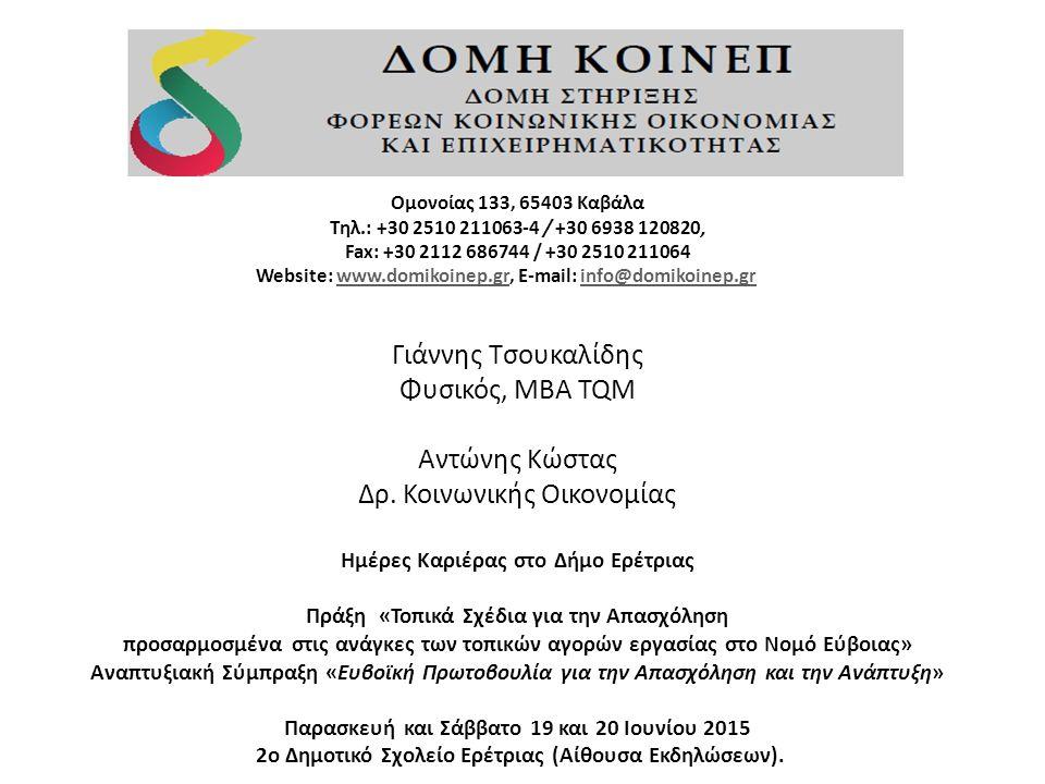 Ομονοίας 133, 65403 Καβάλα Τηλ.: +30 2510 211063-4 / +30 6938 120820, Fax: +30 2112 686744 / +30 2510 211064 Website: www.domikoinep.gr, E-mail: info@domikoinep.gr Γιάννης Τσουκαλίδης Φυσικός, MBA TQM Αντώνης Κώστας Δρ.