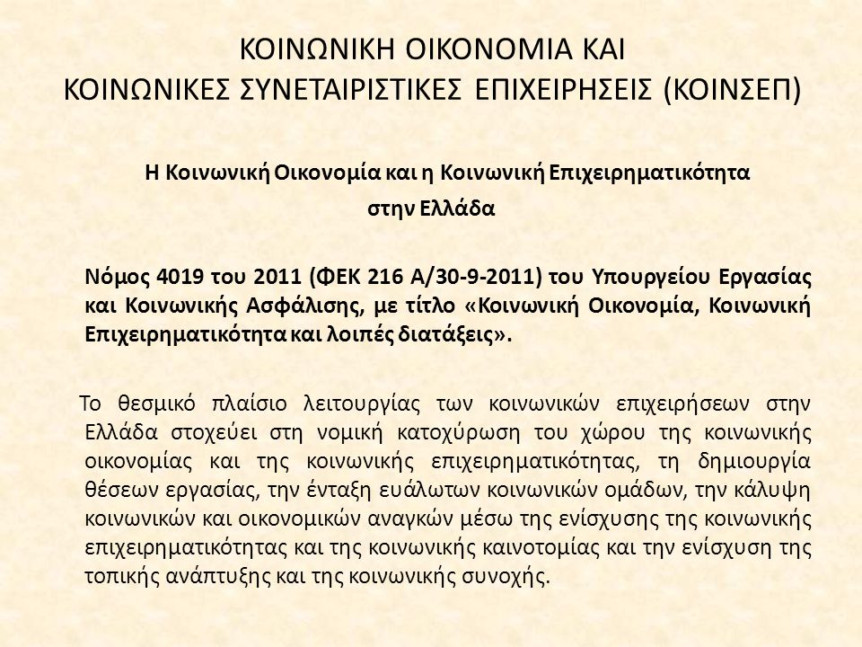 ΚΟΙΝΩΝΙΚΗ ΟΙΚΟΝΟΜΙΑ ΚΑΙ ΚΟΙΝΩΝΙΚΕΣ ΣΥΝΕΤΑΙΡΙΣΤΙΚΕΣ ΕΠΙΧΕΙΡΗΣΕΙΣ (ΚΟΙΝΣΕΠ) Η Κοινωνική Οικονομία και η Κοινωνική Επιχειρηματικότητα στην Ελλάδα Νόμος 4