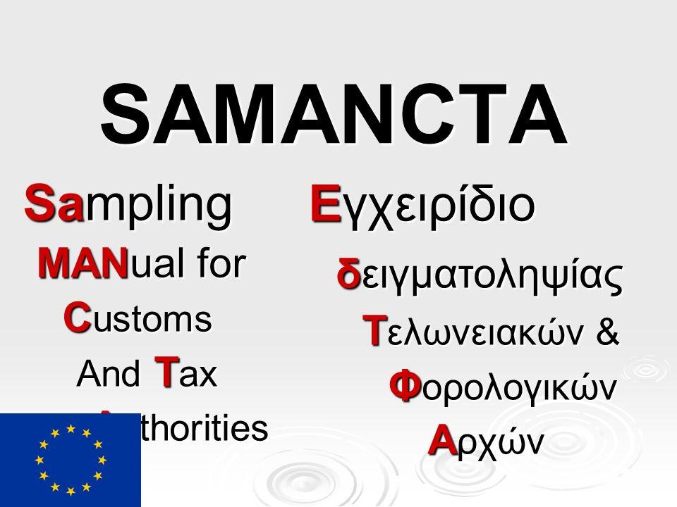 SAMANCTA Sampling MANual for C ustoms And T ax A uthorities Εγχειρίδιο δειγματοληψίας δειγματοληψίας T ελωνειακών & Φ ορολογικών Α ρχών