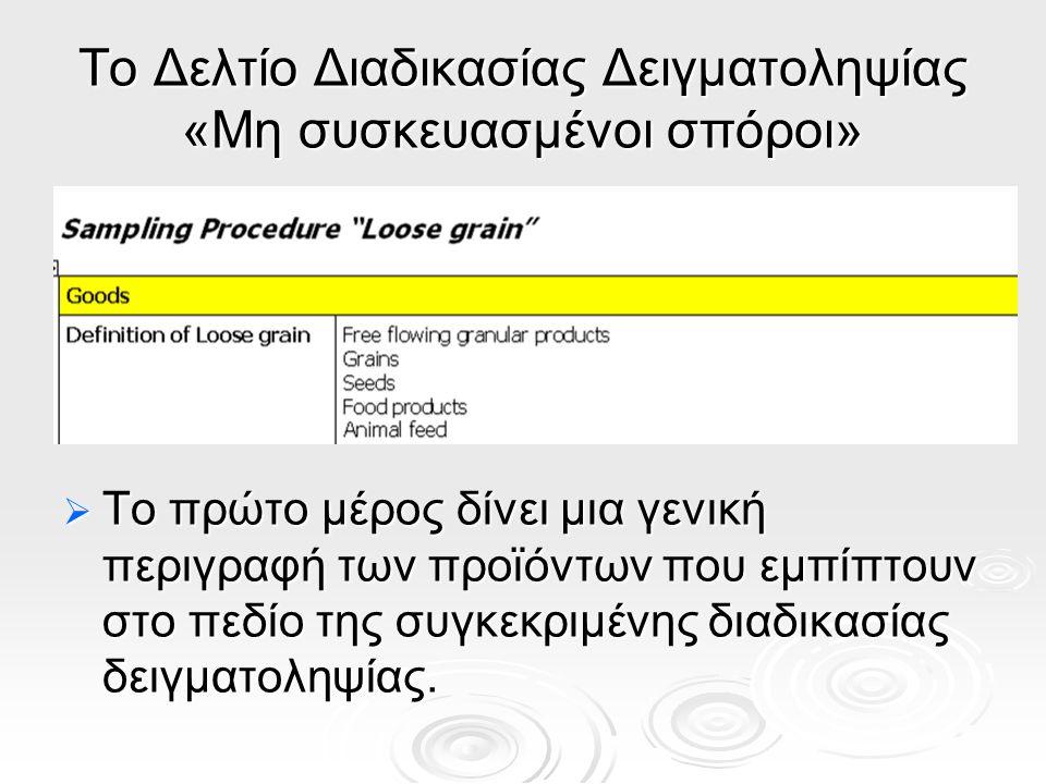 Το Δελτίο Διαδικασίας Δειγματοληψίας «Μη συσκευασμένοι σπόροι»  Το πρώτο μέρος δίνει μια γενική περιγραφή των προϊόντων που εμπίπτουν στο πεδίο της συγκεκριμένης διαδικασίας δειγματοληψίας.